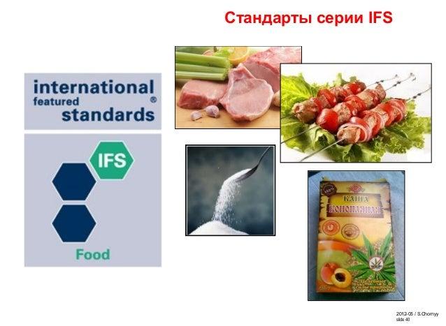 2012-05 / S.Chornyy slide 40 Стандарты серии IFS