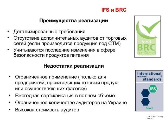 2012-05 / S.Chornyy slide 41 Преимущества реализации • Детализированные требования • Отсутствие дополнительных аудитов от ...