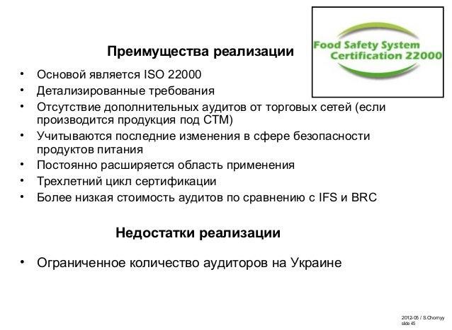 2012-05 / S.Chornyy slide 45 Преимущества реализации • Основой является ISO 22000 • Детализированные требования • Отсутств...