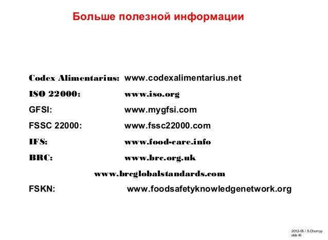 2012-05 / S.Chornyy slide 46 Больше полезной информации Codex Alimentarius: www.codexalimentarius.net ISO 22000: www.iso.o...
