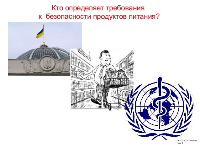 2012-05 / S.Chornyy slide 6 Кто определяет требования к безопасности продуктов питания?