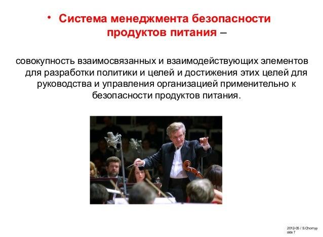 2012-05 / S.Chornyy slide 7 • Система менеджмента безопасности продуктов питания – совокупность взаимосвязанных и взаимоде...