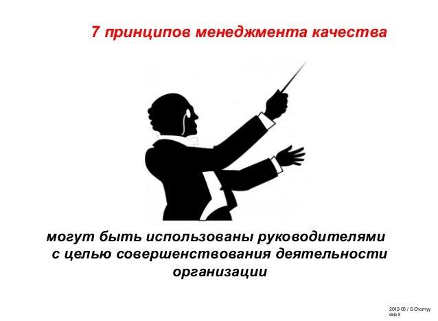 2012-05 / S.Chornyy slide 8 7 принципов менеджмента качества могут быть использованы руководителями с целью совершенствова...