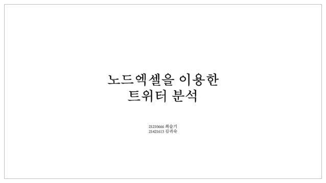 언론정보학과 21210666 최슬기