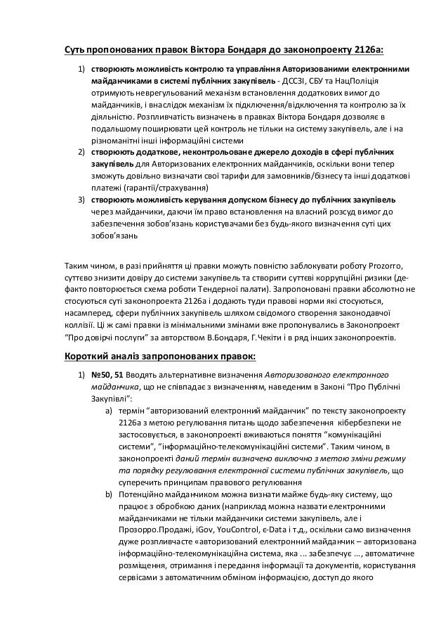 СутьпропонованихправокВіктораБондарядозаконопроекту2126а: 1) створюютьможливістьконтролютауправлінняАвторизов...