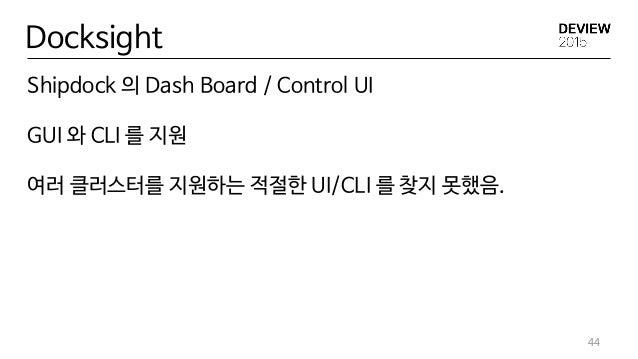 Docksight Shipdock 의 Dash Board / Control UI GUI 와 CLI 를 지원 여러 클러스터를 지원하는 적절한 UI/CLI 를 찾지 못했음. 44