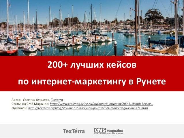 Автор: Евгения Крюкова, Texterra Статья на CMS Magazine: http://www.cmsmagazine.ru/authors/e_krukova/200-luchshih-kejsov.....