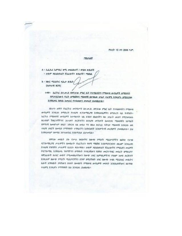 part-i-secret-ethiopian-government-documents-about-eritrea
