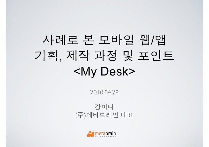/,    <My Desk>            2010.04.28    (   )