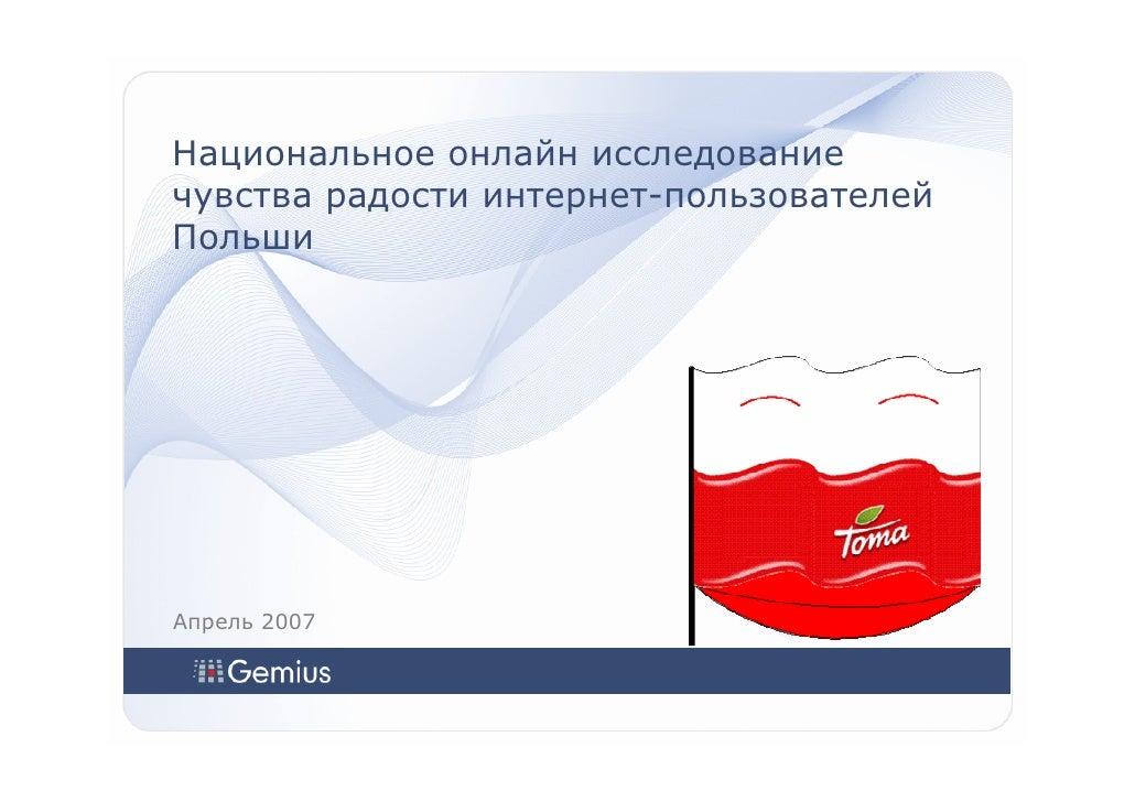 Национальное онлайн исследование чувства радости интернет-пользователей Польши     Апрель 2007