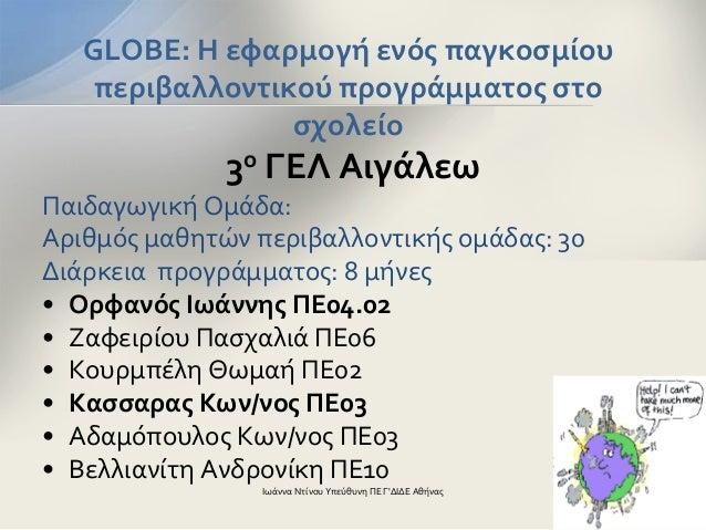 στυλίδα ! 2_14 Slide 3