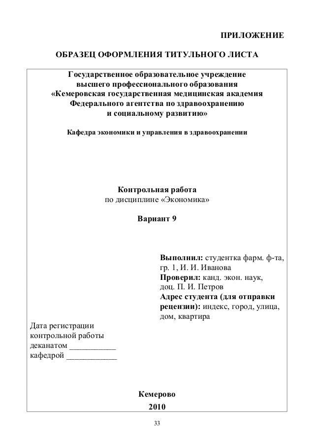 экономика метод указания по выполнению контрольной работы для сту   35 33 ПРИЛОЖЕНИЕ ОБРАЗЕЦ ОФОРМЛЕНИЯ ТИТУЛЬНОГО ЛИСТА