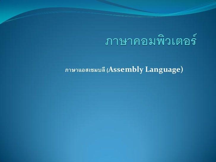 ภาษาแอสเซมบลี (Assembly Language)