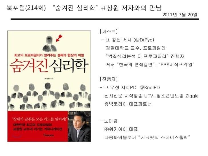 """북포럼(214회)   """"숨겨진 심리학"""" 표창원 저자와의 만남                                           2011년 7월 20일                     [게스트]        ..."""