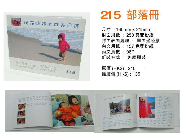 215  部落冊 尺寸   : 160mm x 215mm  封面用紙  :  250 克雙粉紙 封面表面處理  :  單面過啞膠 內文用紙  :  157 克雙粉紙 內文頁數  :  98P 釘裝方式  :  無線膠裝  原價 (HK$) :...