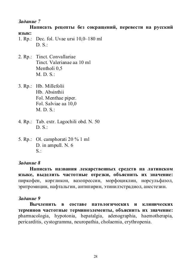 амоксициллин во флаконах рецепт на латинском