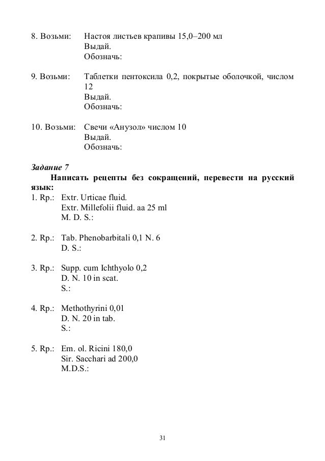 Выписать рецепт на диазепам на латинском » Справочник лекарств