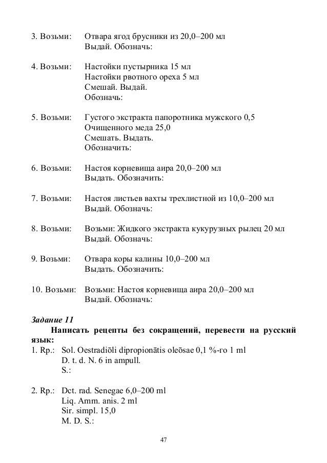 рецепт на атровент на латинском языке
