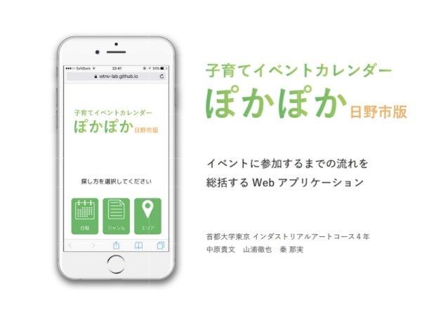 【UDC2015】アプリ215 ぽかぽか