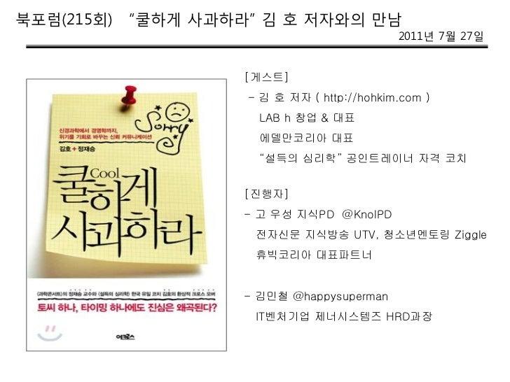 """북포럼(215회)   """"쿨하게 사과하라"""" 김 호 저자와의 만남                                             2011년 7월 27일                     [게스트]     ..."""