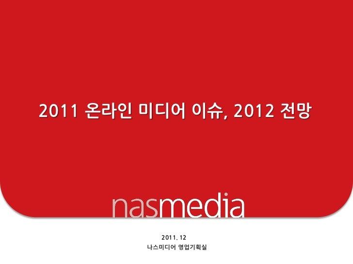 2011 온라읶 미디어 이슈, 2012 젂망           2011. 12         나스미디어 영업기획실