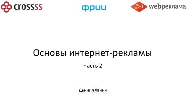 Основы интернет-рекламы Часть 2 Даниил Ханин