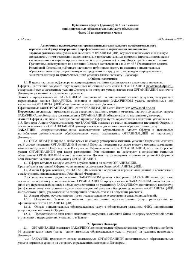 договор на оказание услуг некоммерческой организацией