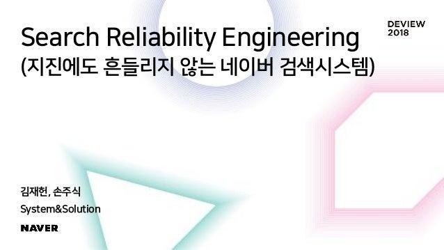 1. 들어가며 2. 네이버 검색시스템의 SRE 3. 실제 사례 소개 4. Search Reliability Engineer