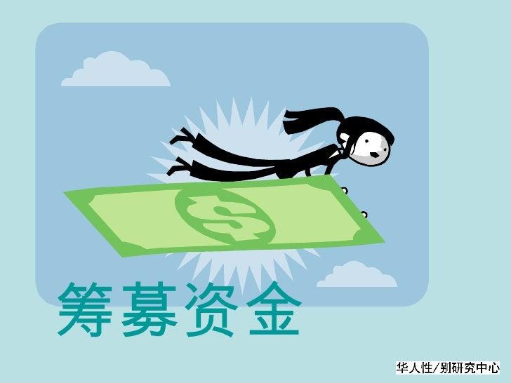 筹募资金 Slide 1