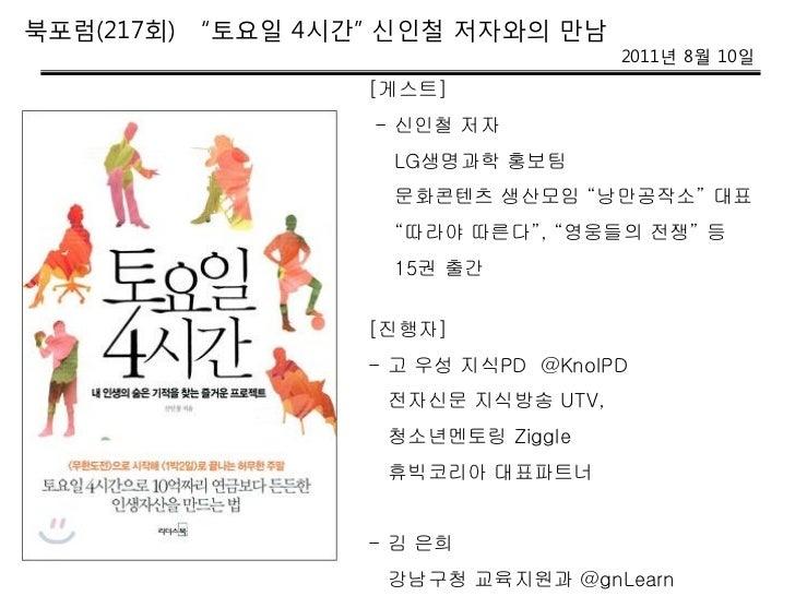 """북포럼(217회)   """"토요일 4시간"""" 신인철 저자와의 만남                                      2011년 8월 10일                    [게스트]              ..."""