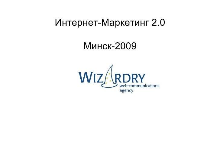 Интернет-Маркетинг 2.0 Минск-2009