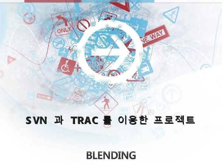 SVN  과  TRAC 를 이용한 프로젝트