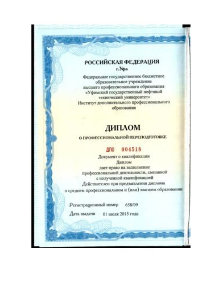 E.B.M. Diploma