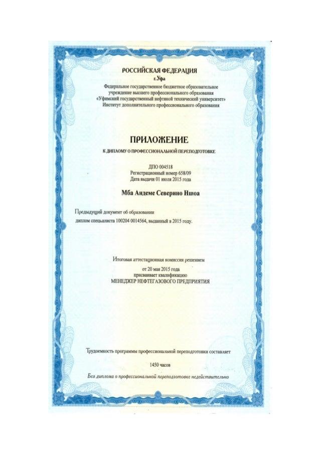E.B.M. Diploma Slide 3