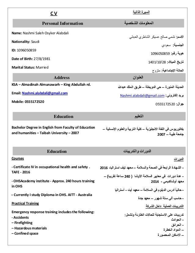 C V Name: Nashmi Saleh Osyker Alabdali Nationality: Saudi ID: 1096050859 Date of Birth: 27/8/1981 Marital Status: Married ...