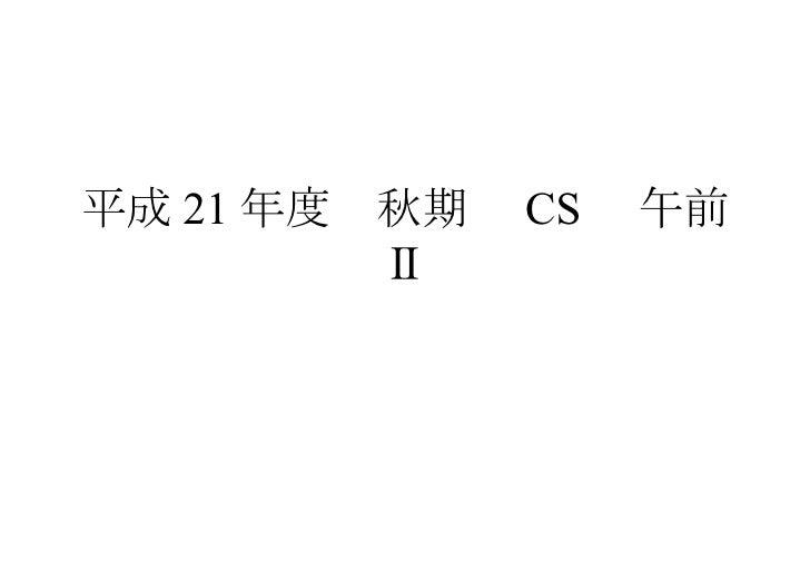 平成 21 年度 秋期  CS  午前Ⅱ