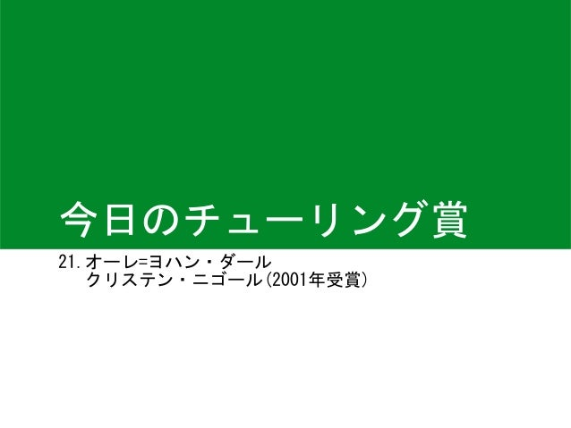 今日のチューリング賞 21.オーレ=ヨハン・ダール  クリステン・ニゴール(2001年受賞)