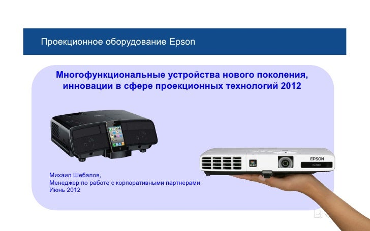 Проекционное оборудование Epson   Многофункциональные устройства нового поколения,    инновации в сфере проекционных техно...