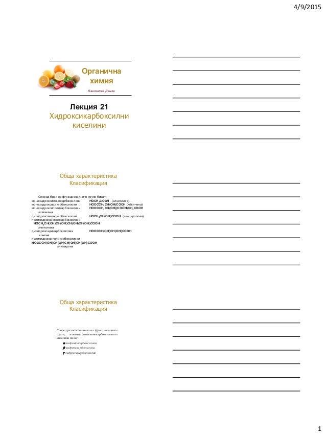 4/9/2015 1 Лекция 21 Хидроксикарбоксилни киселини Органична химия Пантелей Денев Обща характеристика Класификация Според б...