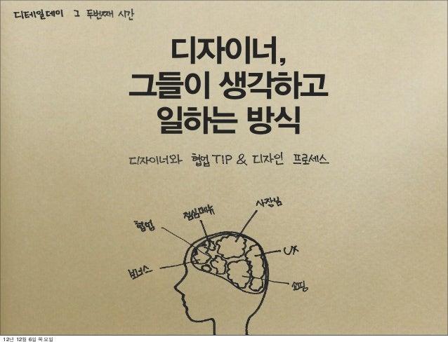 디자이너,                 그들이 생각하고                  일하는 방식12년 12월 6일 목요일