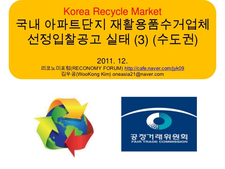 Korea Recycle Market국내 아파트단지 재활용품수거업체 선정입찰공고 실태 (3) (수도권)                     2011. 12.  리코노미포럼(RECONOMY FORUM) http://caf...