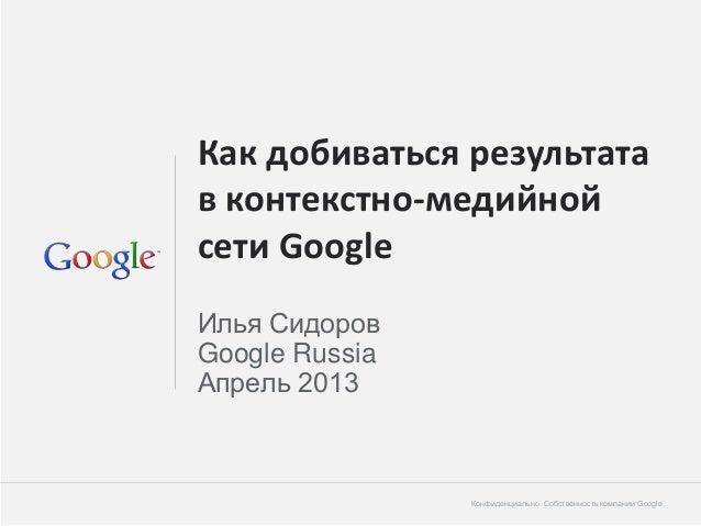 Конфиденциально. Собственность компании Google.Конфиденциально. Собственность компании Google.Конфиденциально. Собственнос...