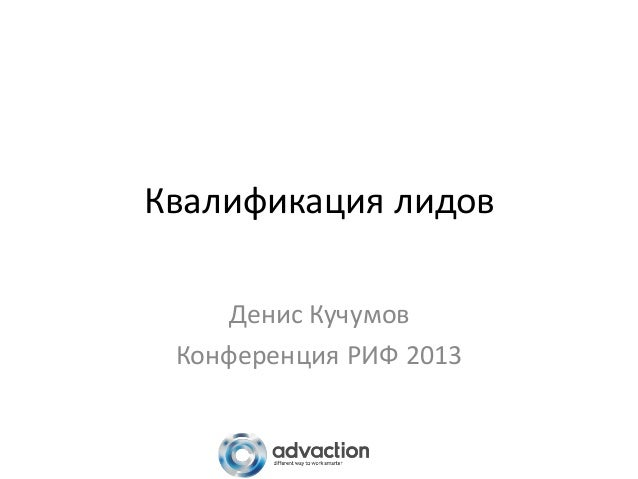 Квалификация лидовДенис КучумовКонференция РИФ 2013