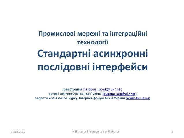 Промислові мережі та інтеграційні технології Стандартні асинхронні послідовні інтерфейси реєстрація fieldbus_book@ukr.net ...