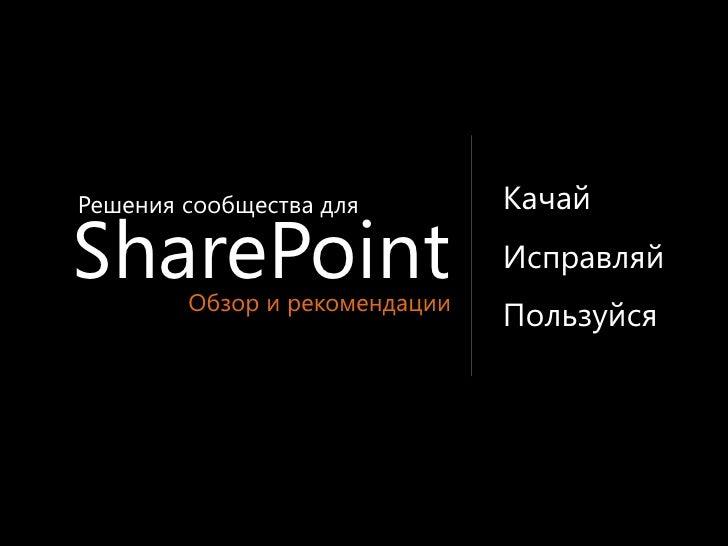 Решения сообщества для         Качай  SharePoint         Обзор и рекомендации                                Исправляй    ...