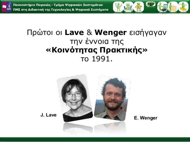 Πανεπιστήμιο Πειραιώς - Τμήμα Ψηφιακών Συστημάτων ΠΜΣ στη Διδακτική της Τεχνολογίας & Ψηφιακά Συστήματα Πρώτοι οι Lave & W...