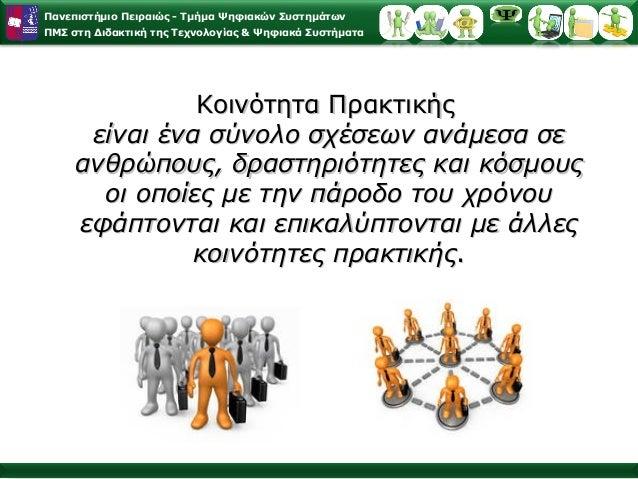 Πανεπιστήμιο Πειραιώς - Τμήμα Ψηφιακών Συστημάτων ΠΜΣ στη Διδακτική της Τεχνολογίας & Ψηφιακά Συστήματα Κοινότητα Πρακτική...