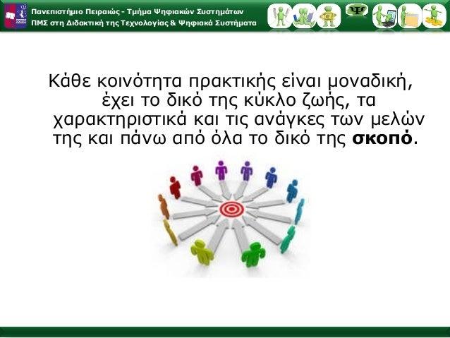 Πανεπιστήμιο Πειραιώς - Τμήμα Ψηφιακών Συστημάτων ΠΜΣ στη Διδακτική της Τεχνολογίας & Ψηφιακά Συστήματα Κάθε κοινότητα πρα...