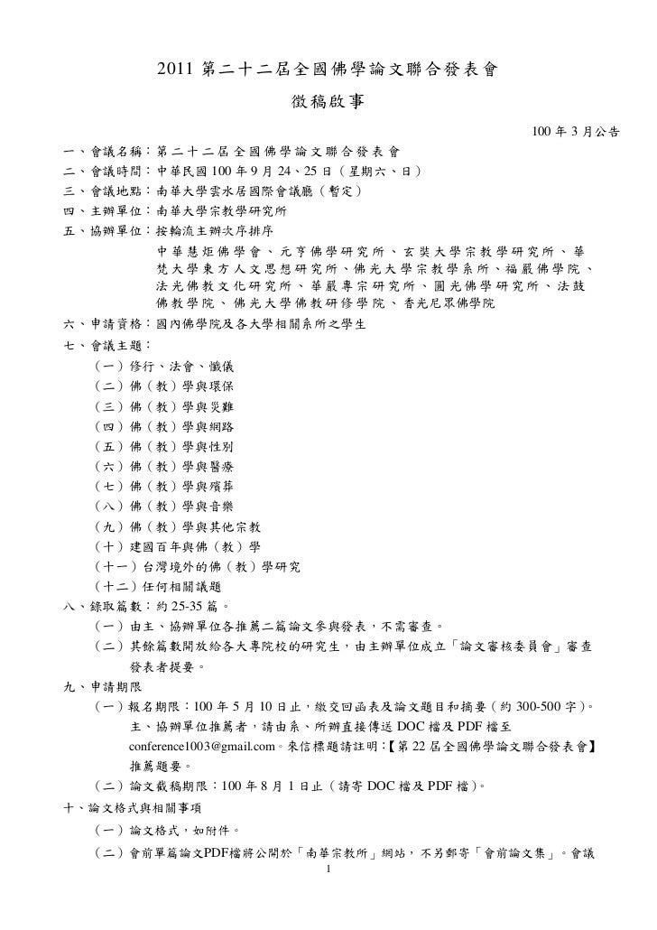 2011 第二十二屆全國佛學論文聯合發表會                          徵稿啟事                                                       100 年 3 月公告一、會議名...