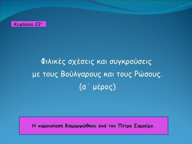 Φιλικές σχέσεις και συγκρούσεις  με τους Βούλγαρους και τους Ρώσους. (α΄ μέρος) Κεφάλαιο  2 2 ο   Η παρουσίαση διαμορφώθηκ...